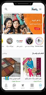 تصویر صفحه یک اپلیکیشن پاساژ